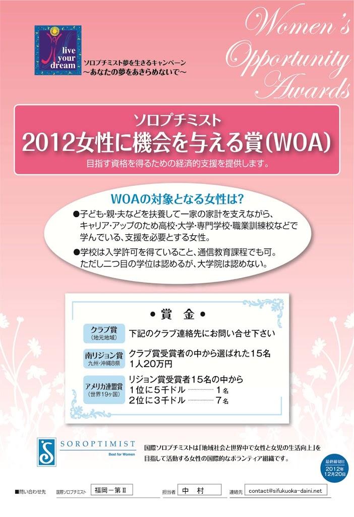 WOA2012-E3-83-81-E3-83-A9-E3-82-B7