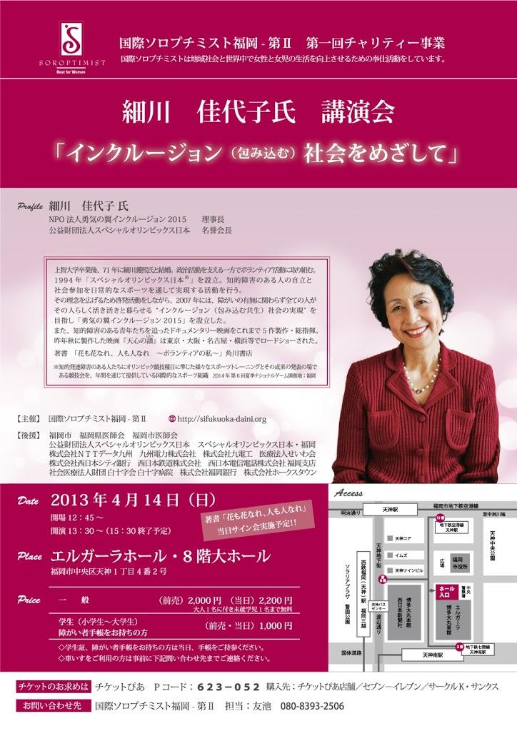 SIF2-leaflet-E9-85-8D-E5-B8-83-E7-94-A8
